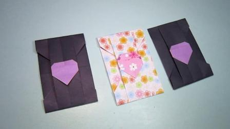 手工折纸, 爱心信封的折法, 写情书的不二选择