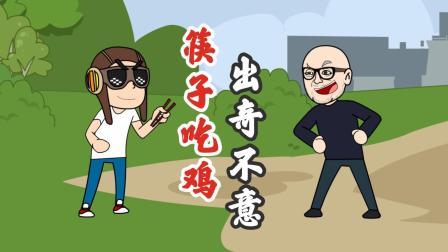 剧二玩家: 剧二吊打DG挂神! 筷子吃鸡脑洞大战