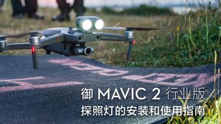 "DJI大疆 ""御""Mavic 2 Enterprise 行业版 无人机 教学视频 探照灯的安装和使用"