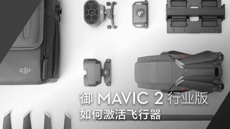 "DJI大疆 ""御""Mavic 2 Enterprise 行业版 无人机 教学视频 如何激活飞行器"