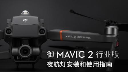 "DJI大疆 ""御""Mavic 2 Enterprise 行业版无人机 教学视频 夜航灯的安装和使用"