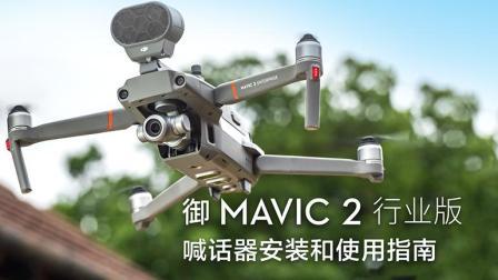 "DJI大疆 ""御""Mavic 2 Enterprise 行业版 无人机 教学视 频喊话器的安装和使用"