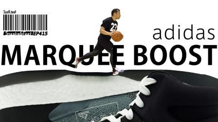 Adidas Marquee Boost 今年阿迪的鞋真的都不错