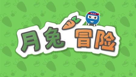 佛系休闲养生游戏, 月兔冒险Tsuki Adventure