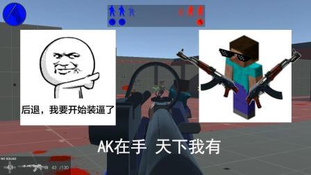战警解说 RAVENFLED 战地模拟器 当史蒂夫拿起了AK-47  艾利克斯表示不服 借籽岷大海奇怪君逆风笑屌德斯中国boy小枫抽风