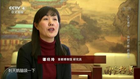 大辽五京文物展览:探秘辽代的奇特风俗