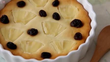 「烘焙教程」超营养甜品—凤梨杏仁乳酪蛋糕