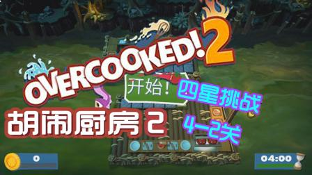【overcooked2】 胡闹厨房2全四星挑战之旅4-2关