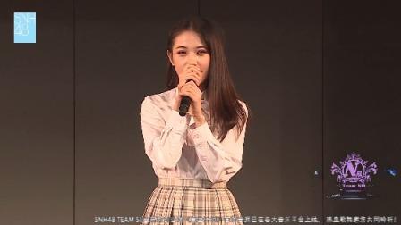 SNH48公演 20181207