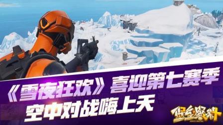 堡垒爆料: 《雪夜狂欢》喜迎第七赛季 空中对战嗨上天!