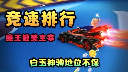 QQ飞车手游: 最新A车竞速排行榜, 魔王比肩主宰, 第一谁都没想到