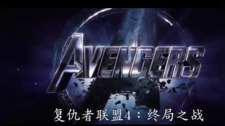 【复仇者联盟】2019年大结局来了, 复仇者联盟4大放出, 两分半的预告片, 钢铁侠果然是亲儿子
