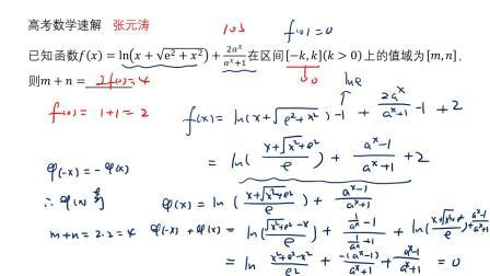 高考数学: 秒杀极难超越函数——中值倍乘法!