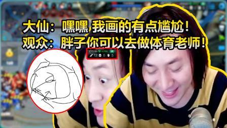 张大仙虐了别人一把, 非要画图讲解, 观众: 胖子你这个图, 哈哈哈!