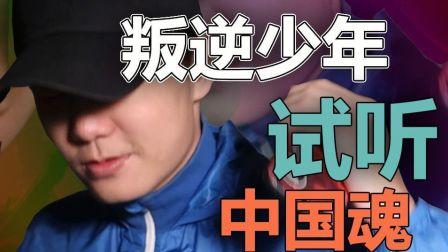 叛逆少年试听吴亦凡歌曲《中国魂》