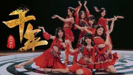 SING女团《千年》MV首播 小姐姐们的异域风情舞蹈美炸了
