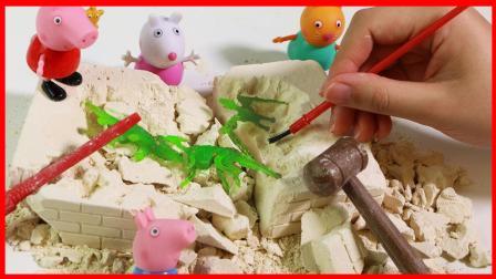 小猪佩奇和朋友在恐龙乐玩考古挖掘沙子寻宝