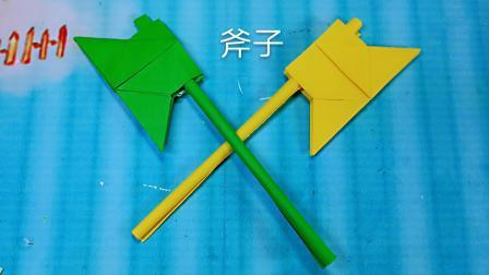 折纸大全, 儿童折纸斧子视频教程, 折一把可爱小巧的斧头给孩子玩吧