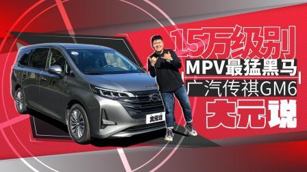 萝卜报告 2018 15万级别MPV最猛黑马 广汽传祺GM6  大元说