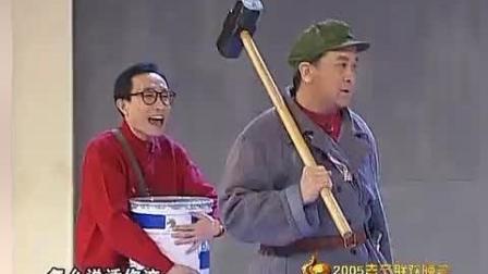 黄宏相声小品集 黄宏05春晚《装修》
