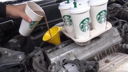 老外买7杯星巴克倒发动机当机油用, 这么干确定不是拿咖啡洗车?