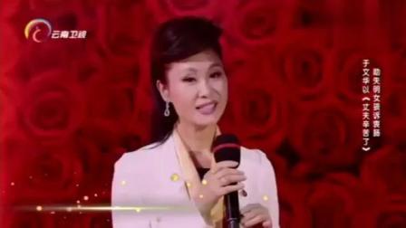 中国情歌汇: 于文华以《丈夫辛苦了》, 助失明女