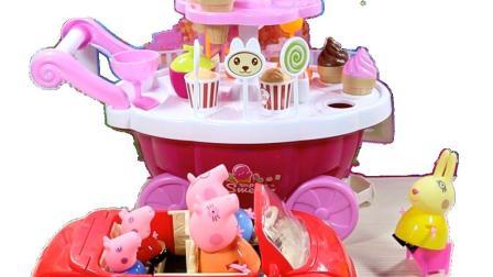 小猪佩奇跟兔小姐一起做冰激凌车