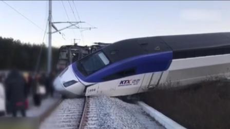 韩国高铁发车5分钟后脱轨, 14人受伤