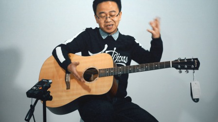 演员 薛之谦 吉他弹唱教学讲解 彼岸吉他出品