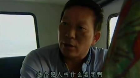 中国刑侦一号案: 询问刘建设向他要子弹的案, 他直说那是白宝山