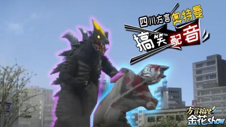奥特曼四川话搞笑配音 第一季:活久见,第一个恐高的奥特曼        8.6