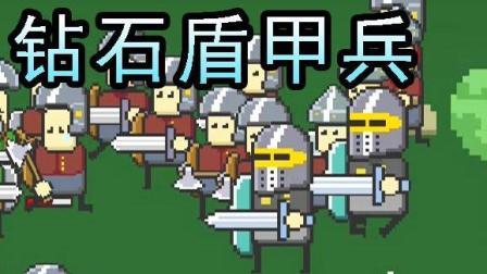 【逍遥小枫】胜利大完结, 钻石盾甲兵! | 小小战争模拟器#4