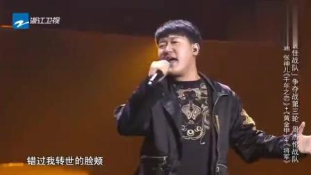 中国好声音: 张神儿和宿涵三歌合唱, 嗨翻全场! 全力争取最佳战队