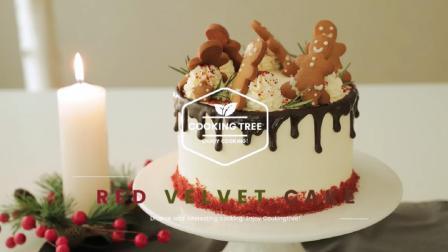 【世界美食汇】圣诞节红丝绒Red velvet蛋糕制作