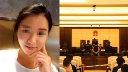 26岁女子宿舍内惨遭男子杀害分尸, 法院: 凶手判处死刑