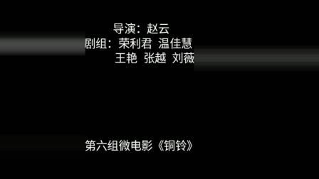 内蒙古清水河县90后大学生拍摄的微电影《铜铃》