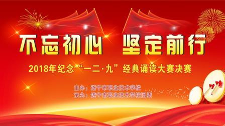 遂宁市中华经典诵读作品展