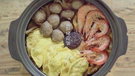沙子爆炒猪皮后做成三鲜猪皮煲, 爽口香脆, 具有美容养颜功效!