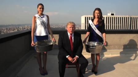 见过美国总统特朗普的冰桶挑战吗? _