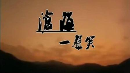 一首永恒的经典, 《笑傲江湖》沧海一声笑, 让我