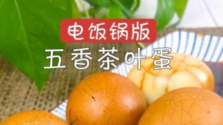 五香茶叶蛋的做法推荐给大家, 学会回家做, 再也不用花钱买了!
