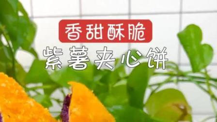紫薯夹心饼的做法推荐给大家, 简单又好吃, 赶快学习起来吧!