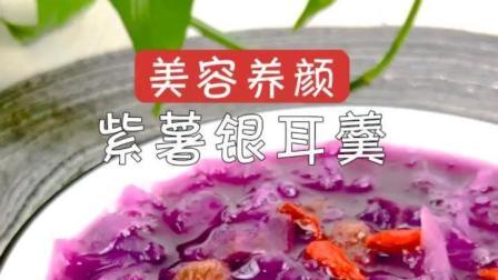 紫薯银耳羹的做法推荐给大家。美容又养颜!