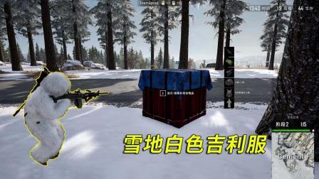 绝地求生: 雪地地图上线! 捡到白色吉利服的人, 简直要躺着吃鸡啊!