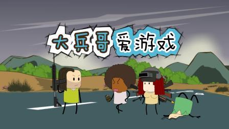 大兵哥爱游戏: 初见于江湖, 神级队友各显神通