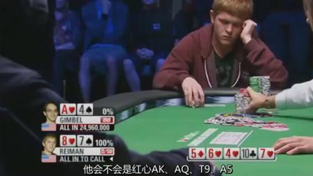 德州扑克单挑用A嗨唬走天顺, 这个视角看牌真是过瘾!