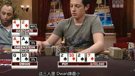 德州扑克毒王Dwan最经典牌局, 最差牌还能这样玩