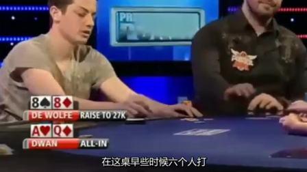 德州扑克牌没开完Dwan就自觉离场, 硬是给拉了回来