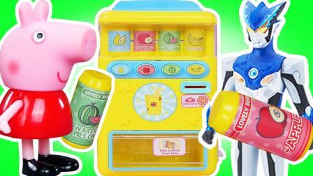 白雪玩具屋奥特曼玩具 2017 罗布奥特曼小猪佩奇饮料自动售货机玩具