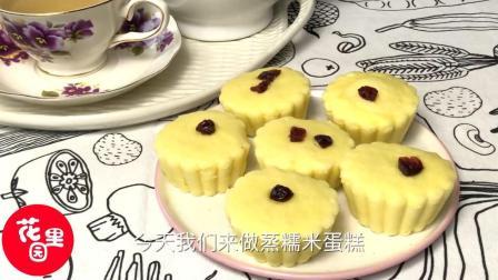 蒸糯米蛋糕, 2个鸡蛋1杯糯米粉, 自家就能轻松做出的美味